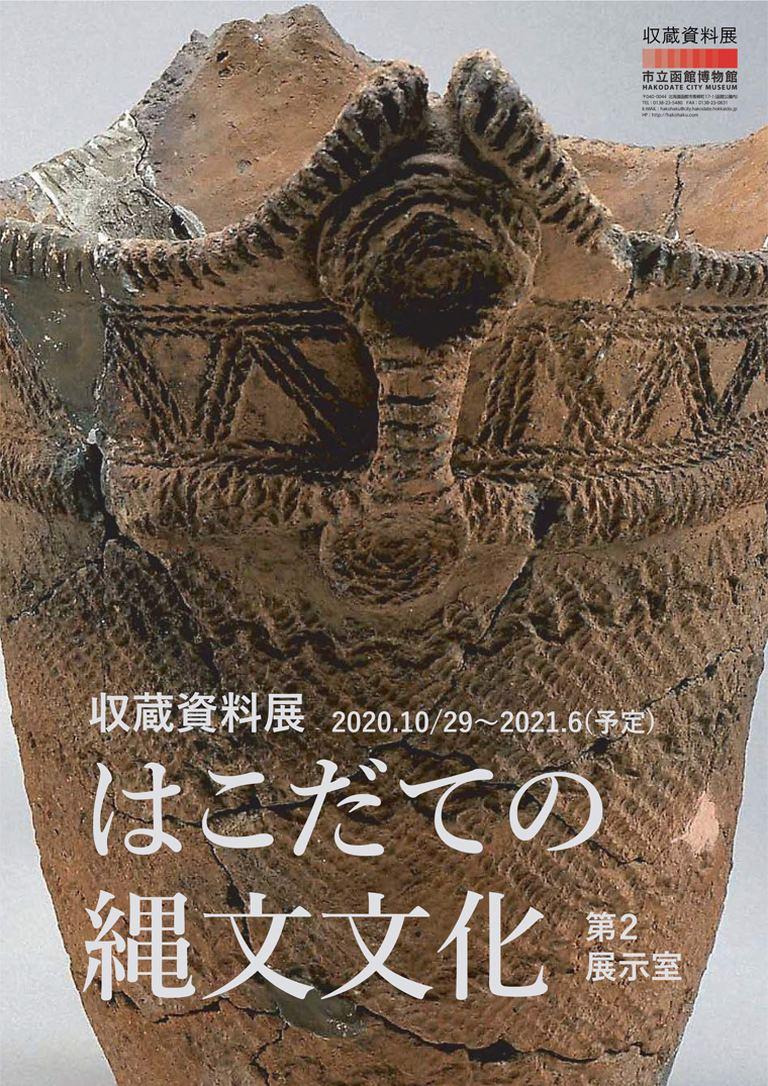 市立函館博物館 収蔵資料展「はこだての縄文文化」
