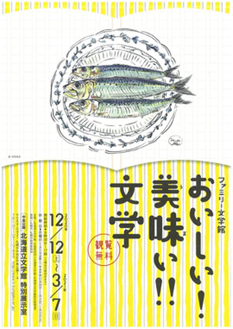 道立文学館常設展アーカイブ『「書」で味わう文学』|北海道の「今」をお届け Domingo -ドミンゴ-
