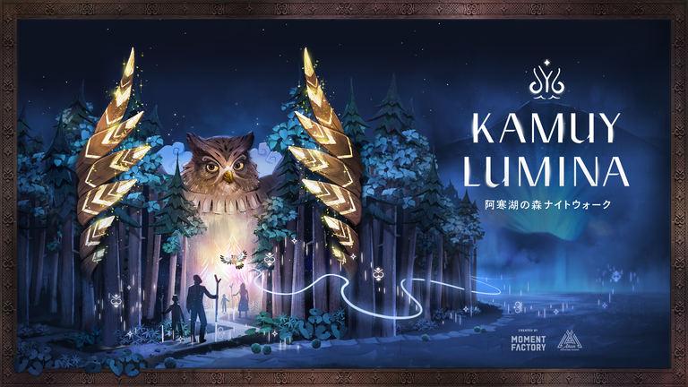 阿寒湖の森ナイトウォーク「KAMUY LUMINA~カムイルミナ~」|北海道の「今」をお届け Domingo -ドミンゴ-