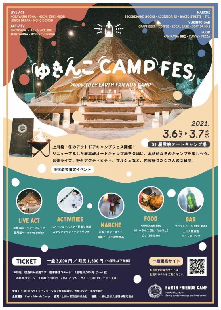 ゆきんこCAMP FES|北海道の「今」をお届け Domingo -ドミンゴ-