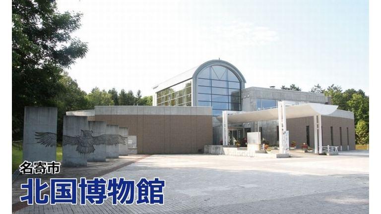北国博物館 「野外植物展」|北海道の「今」をお届け Domingo -ドミンゴ-