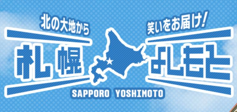 NSC札幌1期生 卒業公演|北海道の「今」をお届け Domingo -ドミンゴ-