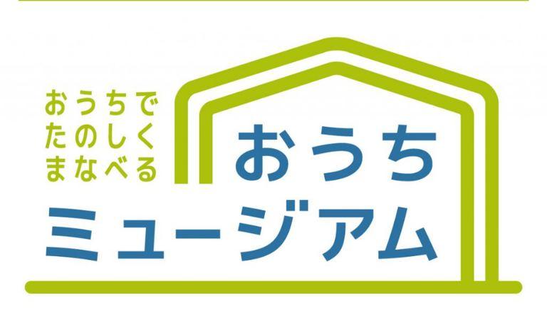 おうちミュージアム【おうち特集】