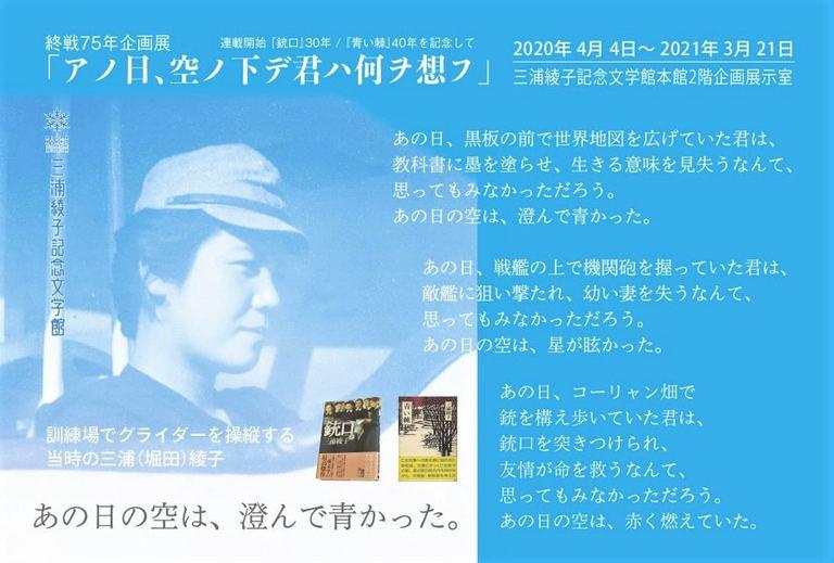 三浦綾子記念文学館 終戦75年企画展「アノ日、空ノ下デ君ハ何ヲ想フ」