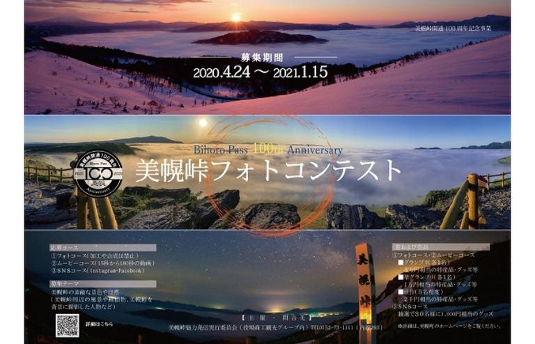 美幌峠開通100周年記念 美幌峠フォトコンテスト