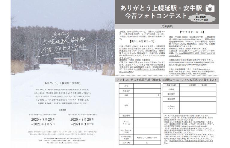 上幌延駅・安牛駅今昔フォトコンテスト