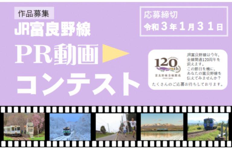 JR富良野線PR動画コンテスト