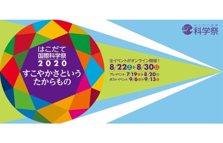 はこだて国際科学祭2020【オンライン】 北海道の「今」をお届け Domingo -ドミンゴ-