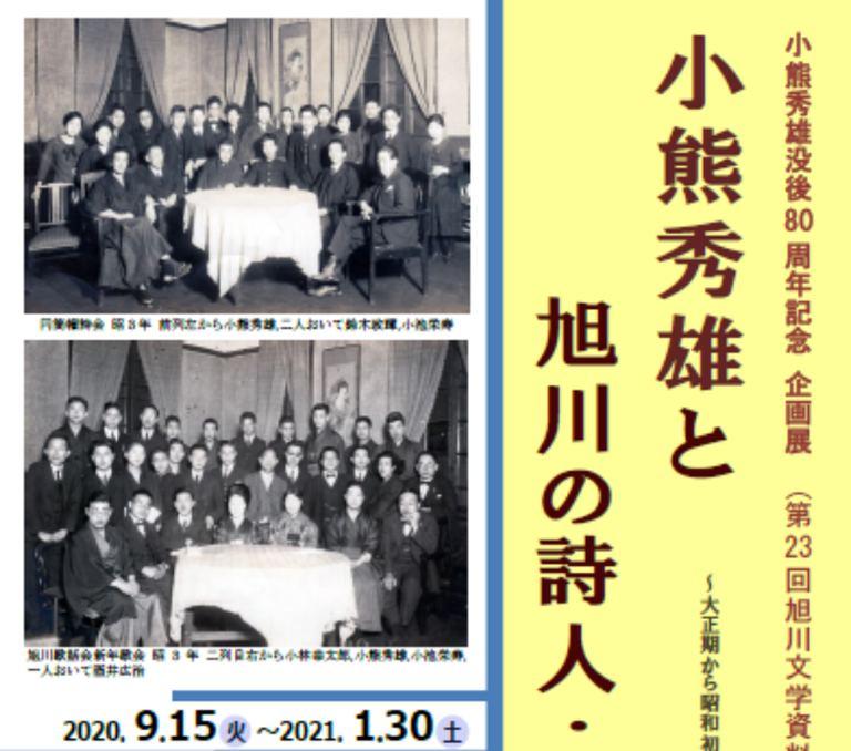 小熊秀雄没後80周年記念企画展「小熊秀雄と旭川の詩人・歌人たち」