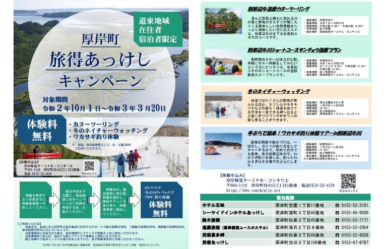 「旅得あっけし」キャンペーン【※道東在住限定】
