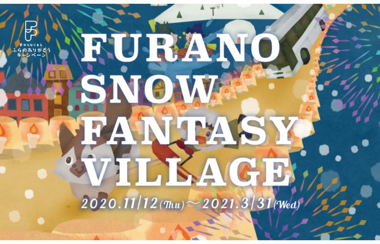 FURANO SNOW FANTASY VILLAGE|北海道の「今」をお届け Domingo -ドミンゴ-