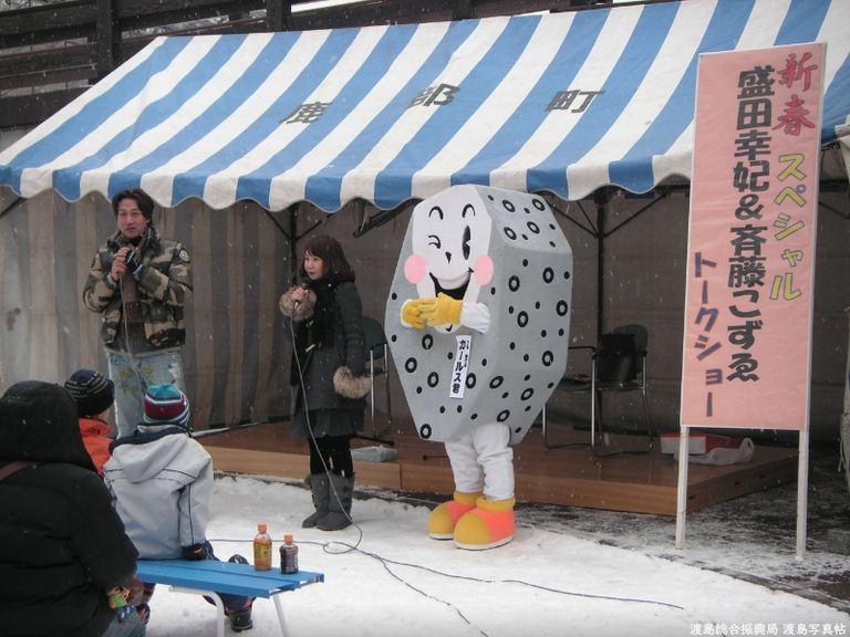 しかべ間歇泉わくわくサンデー!!|北海道の「今」をお届け Domingo -ドミンゴ-