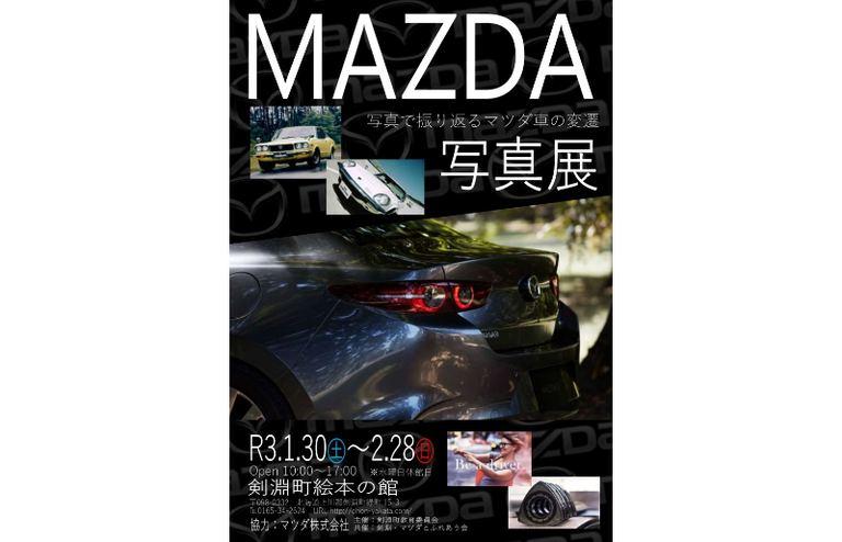 MAZDA写真展〜写真で振り返るマツダ車の変遷〜