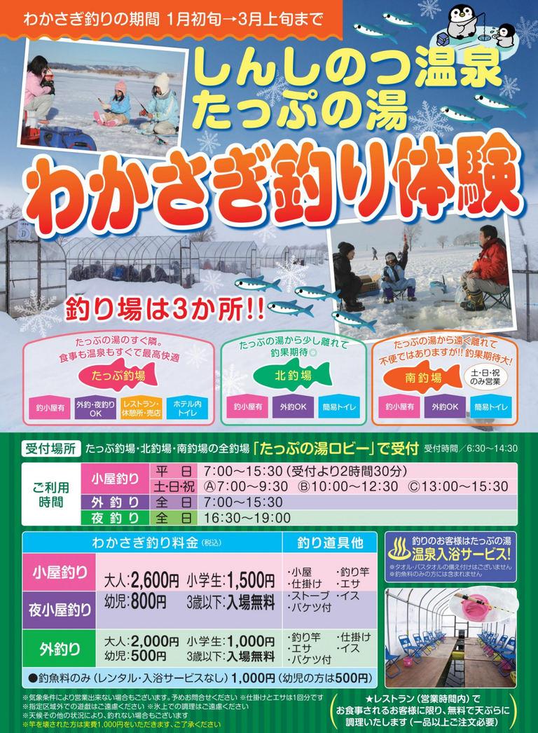 しのつ湖 わかさぎ釣り|北海道の「今」をお届け Domingo -ドミンゴ-