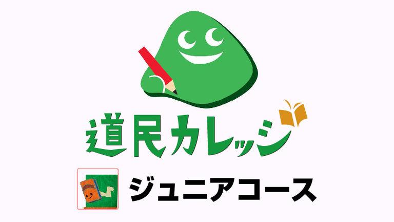 春くらぶ (道民カレッジ連携講座)|北海道の「今」をお届け Domingo -ドミンゴ-