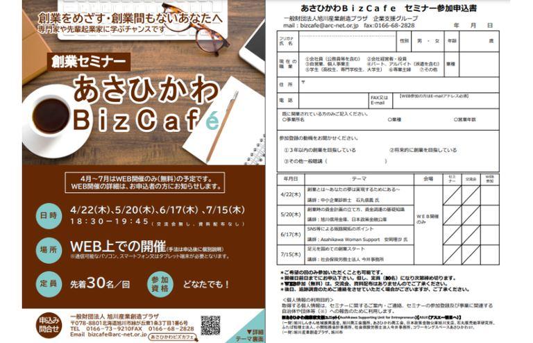あさひかわBizCafe(4月22日(木))|北海道の「今」をお届け Domingo -ドミンゴ-