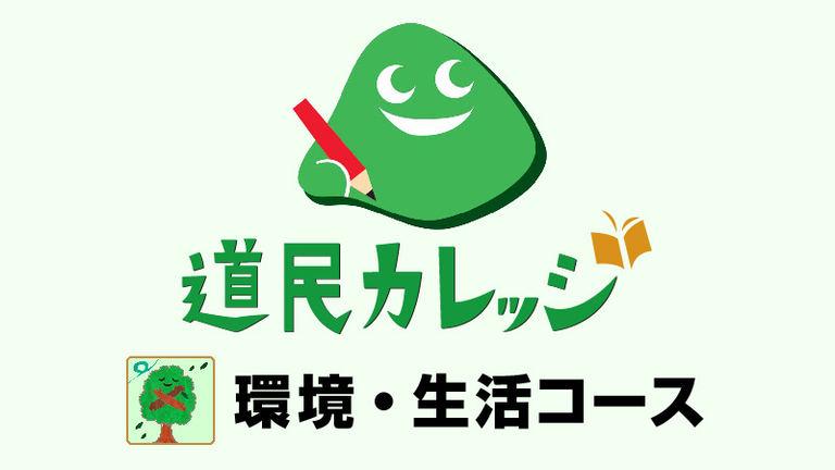 山菜の日 (道民カレッジ連携講座) 北海道の「今」をお届け Domingo -ドミンゴ-