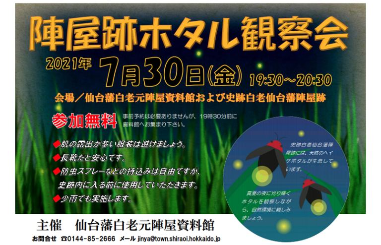 陣屋跡ホタル観察会|北海道の「今」をお届け Domingo -ドミンゴ-