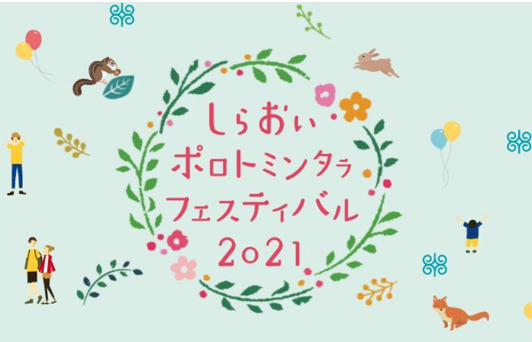 しらおいポロトミンタラフェスティバル2021「ポロトミンタㇻ音楽祭」(10/16)|北海道の「今」をお届け Domingo -ドミンゴ-