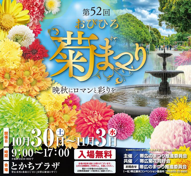 第52回 おびひろ菊まつり|北海道の「今」をお届け Domingo -ドミンゴ-