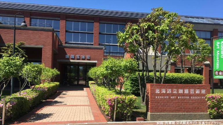 道立釧路芸術館 「旅とアート巡(めぐ)る・還(めぐ)る」|北海道の「今」をお届け Domingo -ドミンゴ-