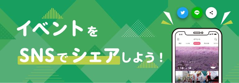 【お知らせ】イベントをSNSでシェアしよう!
