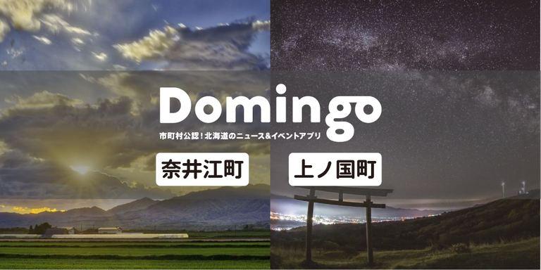 【お知らせ】Domingo公認市町村に『奈井江町』と『上ノ国町』が追加!|Domingo