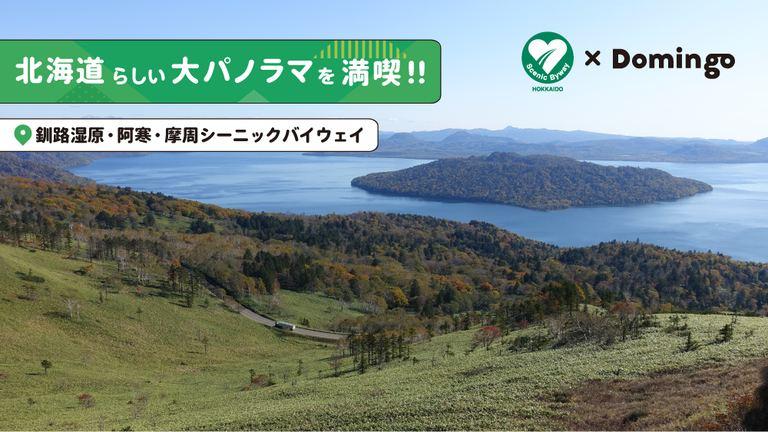 北海道らしい大パノラマを満喫!! 夏の道東をめぐるドライブ【シーニックバイウェイ北海道(1)】