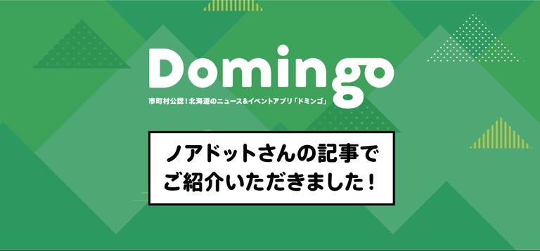 【お知らせ】ノアドット株式会社さんの記事でDomingoをご紹介いただきました!