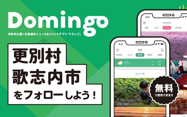 更別村、歌志内市でDomingoをご紹介いただきました!