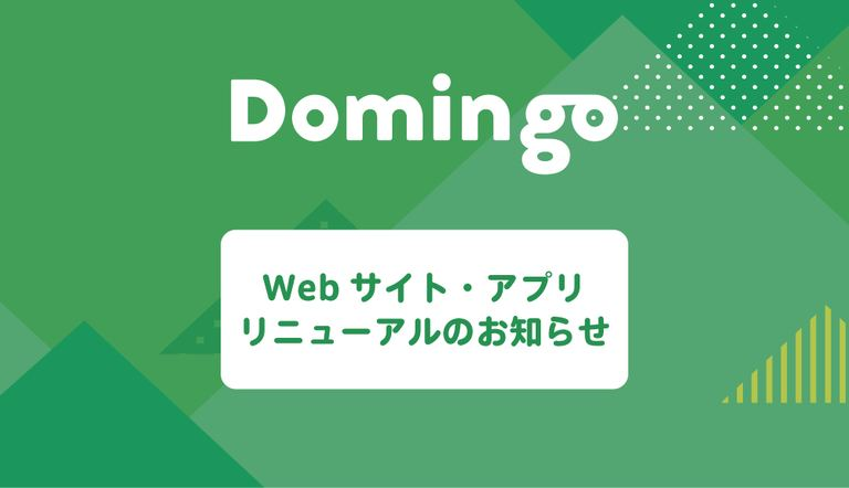 【お知らせ】Domingo Webサイト・アプリがリニューアルしました!
