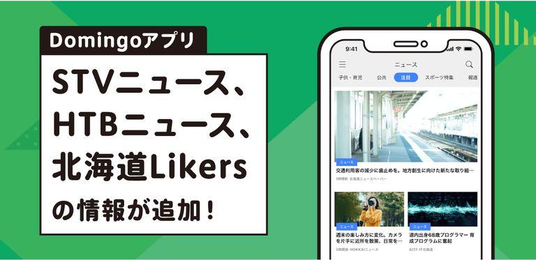 【お知らせ】Domingoアプリに「STV」、「HTB」、「北海道Likers」の情報が追加されました!|Domingo