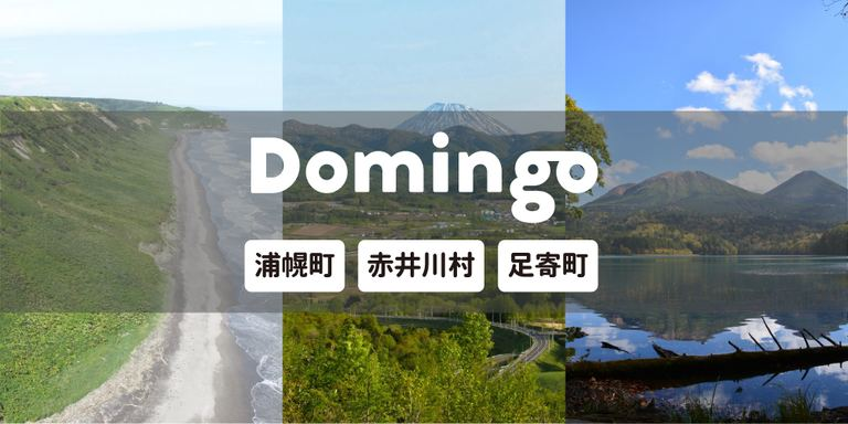 【お知らせ】Domingo公認市町村に『赤井川村』『足寄町』『浦幌町』が追加!