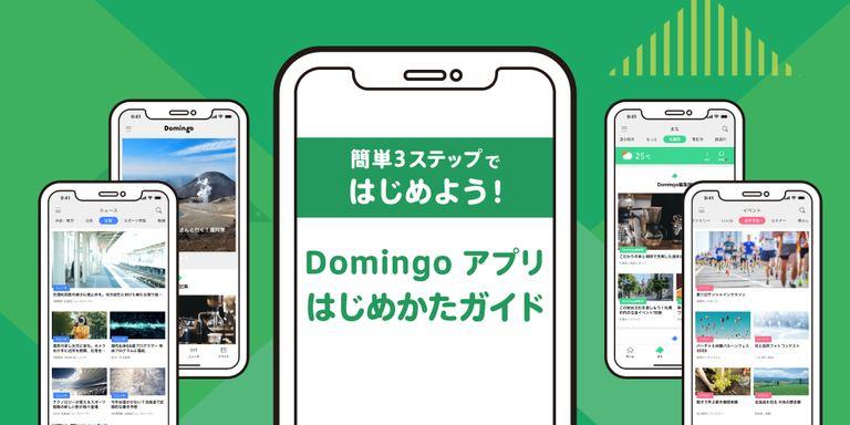 簡単3ステップではじめよう!Domingoアプリはじめかたガイド