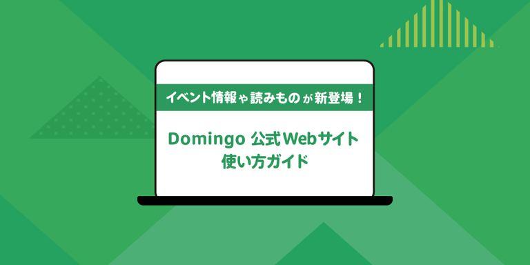 イベント情報や読みものが新登場! Domingo Web 使い方ガイド