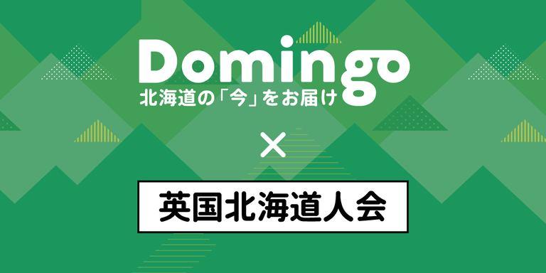 英国北海道人会から、はなれていても心は北海道に。 | ラジオ番組「Domingo Mingo!」