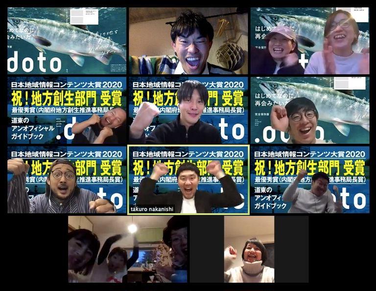 日本地域情報コンテンツ大賞2020で道東のガイドブック「.doto」が最優秀賞