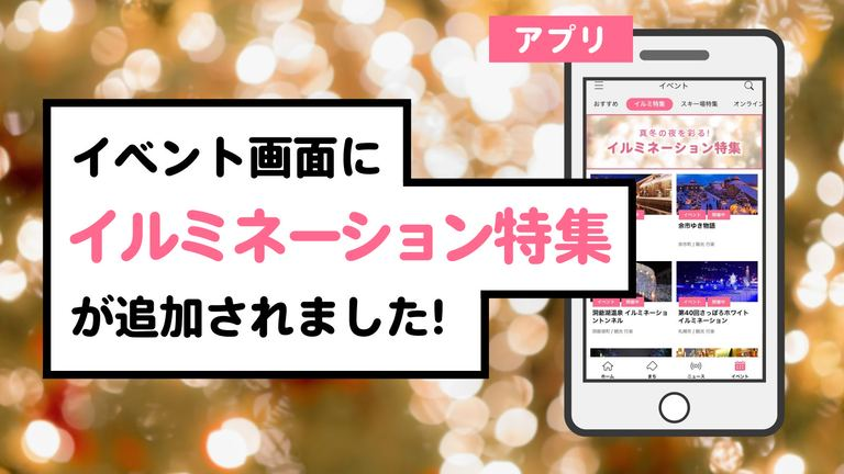【お知らせ】北海道の「イルミネーション特集」を期間限定でスタート