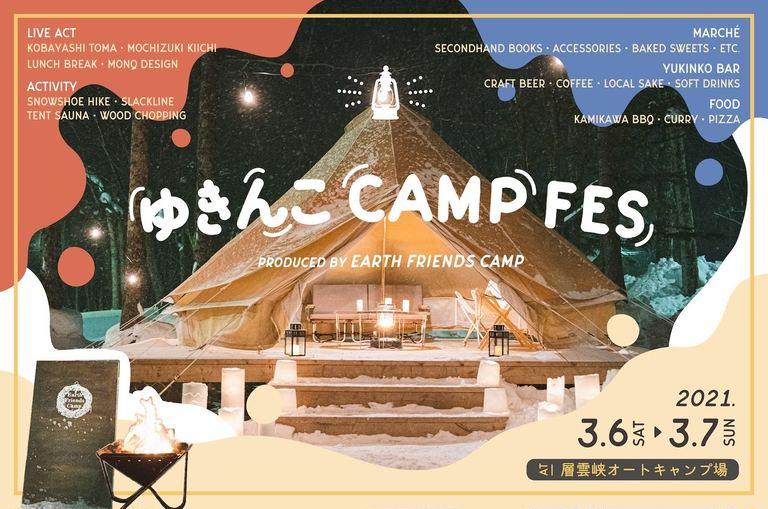 冬のキャンプ場で楽しむ小さな音楽祭「ゆきんこ CAMP FES」が層雲峡オートキャンプ場で開催|Domingo