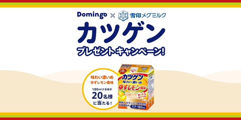 北海道民のソウルドリンク「カツゲン」が20名様に当たる!期間限定『ゆずレモン風味』|Domingo