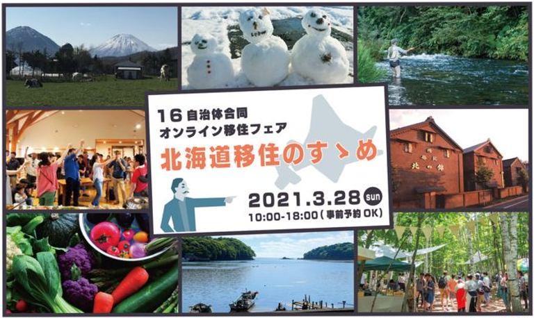 リアルを知る北海道移住者たちが企画するオンライン相談会「北海道移住のすゝめ」|Domingo
