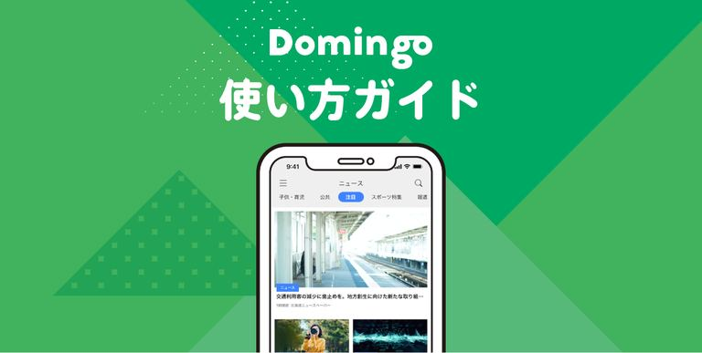 Domingoで北海道の「今」をチェック!使い方ガイド|Domingo