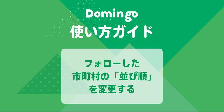 【使い方ガイド】フォローした市町村の「並び順」を変更する Domingo