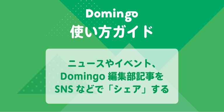 【使い方ガイド】ニュースやイベント、Domingo編集部記事をSNSなどで「シェア」する|Domingo