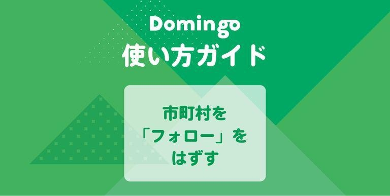 【使い方ガイド】市町村の「フォロー」をはずす|Domingo