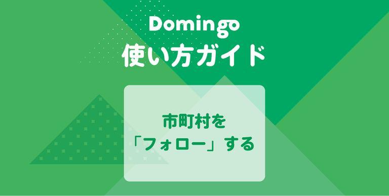 【使い方ガイド】市町村を「フォロー」する|Domingo