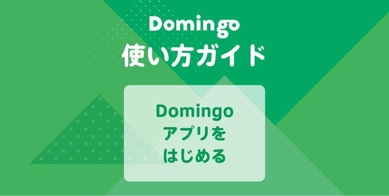 【使い方ガイド】Domingoアプリをはじめる|Domingo