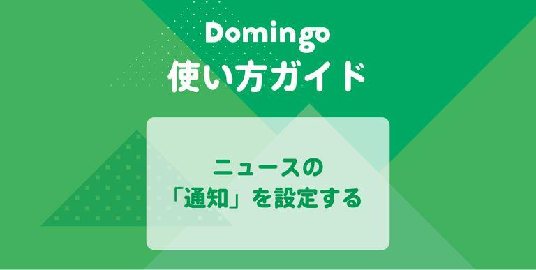 【使い方ガイド】ニュースの「通知」を設定する|Domingo