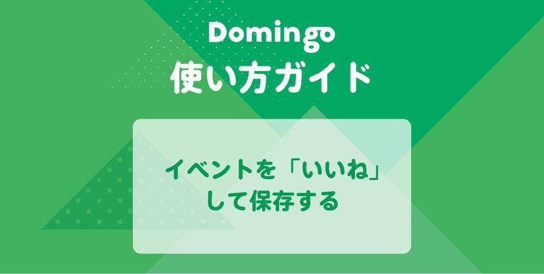 【使い方ガイド】イベントを「いいね」して保存する|Domingo