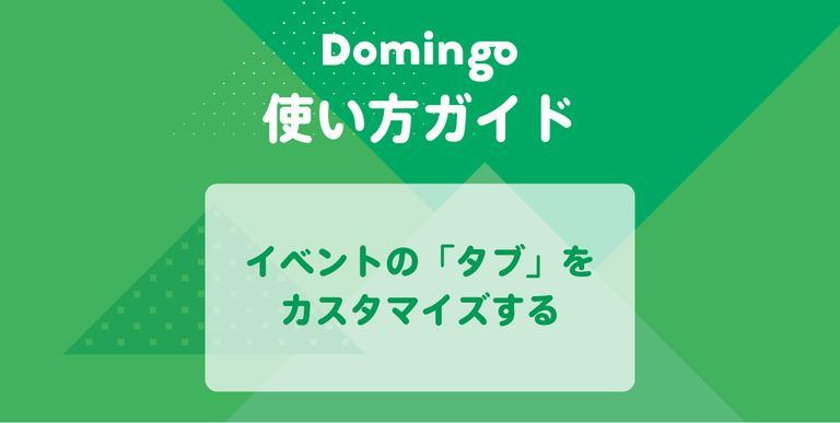 【使い方ガイド】イベントの「タブ」をカスタマイズする|Domingo